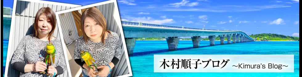 木村 順子のブログ