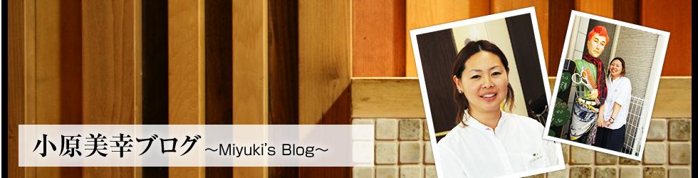 小原 美幸のブログ
