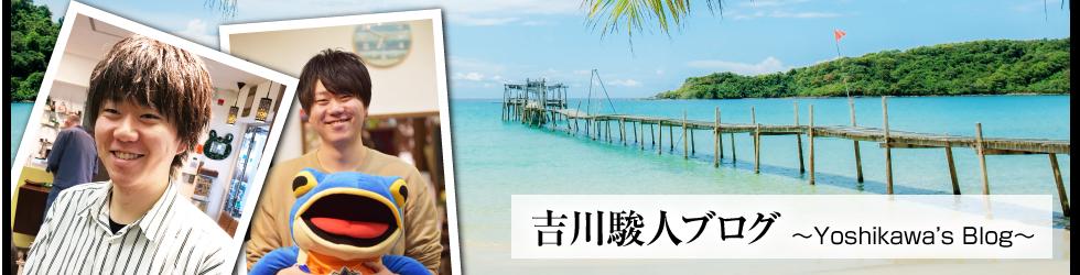 吉川 駿人のブログ