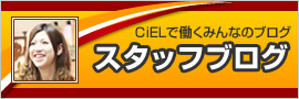 CiELのスタッフブログ