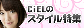 CiELのスタイル特集