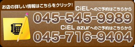 ご予約はこちらから 045-545-9989